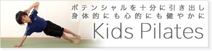 kids-sch