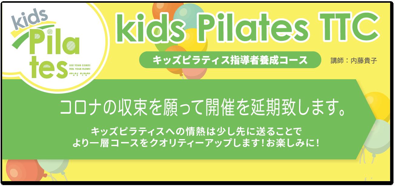 『Kids Pilates TTC』キッズピラティス指導者養成コース