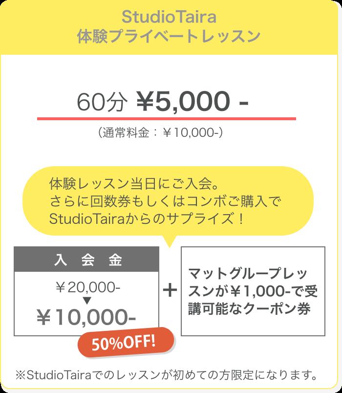 体験レッスンは60分5000円。当日のご入会+回数券もしくはコンボご購入で入会金半額とクーポン券プレゼントのダブルサプライズ!