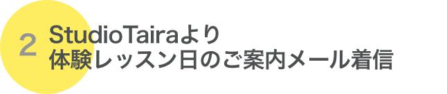 StudioTairaより 体験レッスン日のご案内メール着信