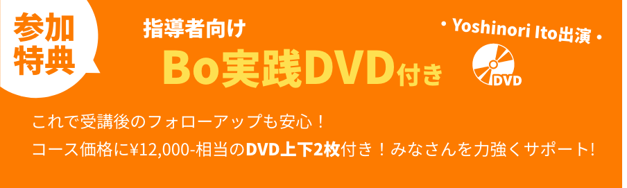 DVD特典