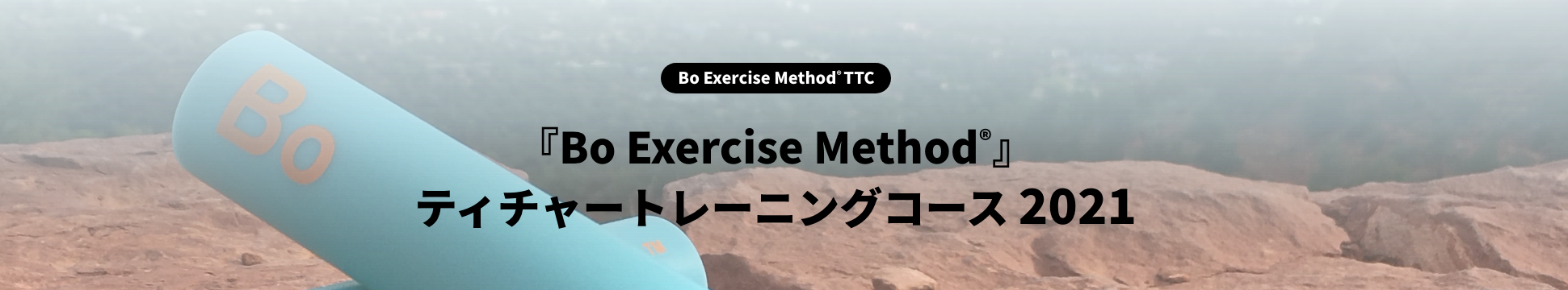 『Bo Exercise Method®︎』ティチャートレーニングコース2021